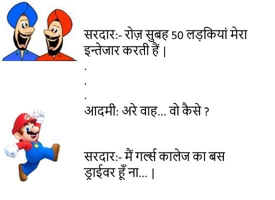 sardar jokes, Sardar ke chutkule, Funny Sardar