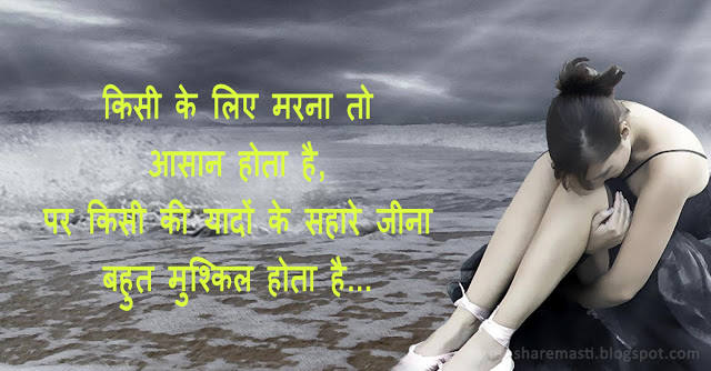 Best Hindi Shayari for your LOVE, Mast Shayari, majedar shayari,