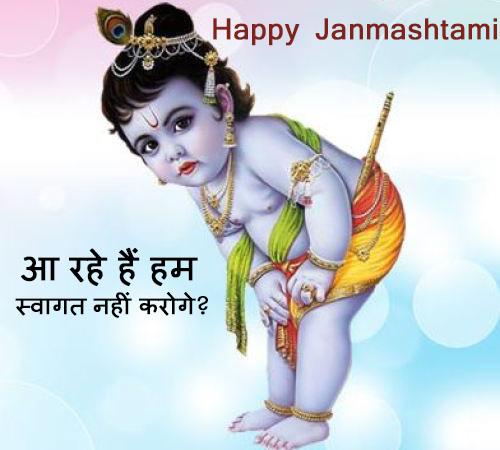 Happy Janmasthmi 2017, Janmasthmi jokes, Janmasthmi SMS, Janmasthmi Chutkule