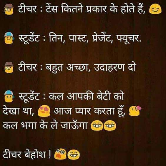 Whatsapp jokes Chutkule Images shared on Whatsapp