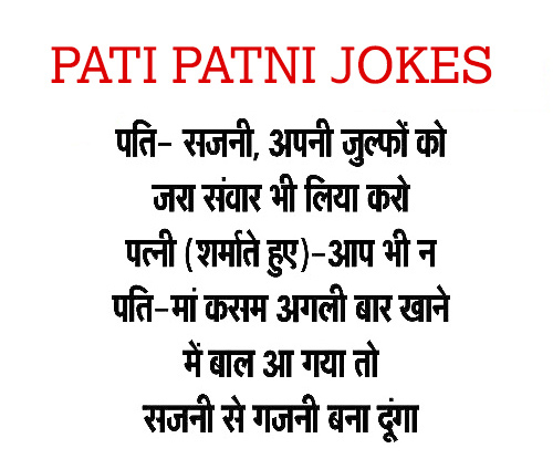 Pati Patni Jokes, hindi chutkule on pati patni, husband wife jokes